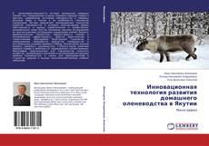 Обложка Инновационная технология развития домашнего оленеводства в Якутии