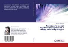 Обложка Аксиологическая параметризация: код и шифр лингвокультуры