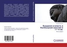 Portada del libro de Буддизм и власть в Калмыцком ханстве в 17-18 вв.