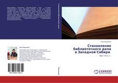 Обложка Становление библиотечного дела   в Западной Сибири