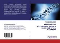 Bookcover of Мелатонин и ретиноевая кислота как морфогены планарий