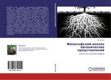 Обложка Философский анализ евгенических представлений