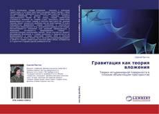 Bookcover of Гравитация как теория вложения