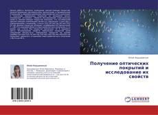 Portada del libro de Получение оптических покрытий и исследование их свойств
