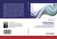 Bookcover of Подшипники скольжения
