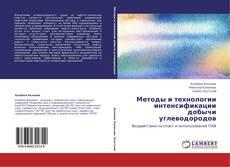 Bookcover of Методы и технологии интенсификации добычи углеводородов