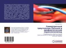 Bookcover of Симметричный треугольник Паскаля и арифметический параллелепипед