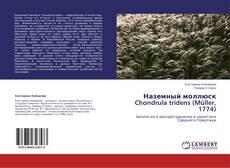 Portada del libro de Наземный моллюск Chondrula tridens (Müller, 1774)