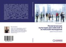 Couverture de Политическая культура российской и эстонской молодежи