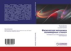 Buchcover von Физическая механика полимерных стекол