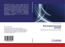 Bookcover of Функциональный анализ