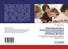 Bookcover of Формирование у младших школьников представлений о площади фигуры
