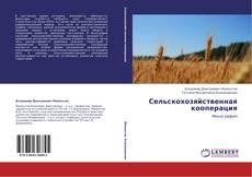 Сельскохозяйственная кооперация的封面