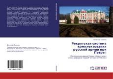 Обложка Рекрутская система комплектования русской армии при Петре I