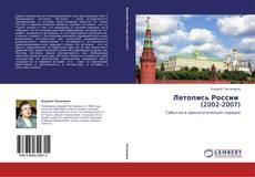 Обложка Летопись России   (2002-2007)