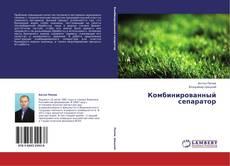 Bookcover of Комбинированный сепаратор