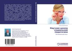Обложка Научная школа социальной педагогики