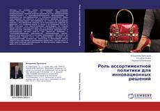 Роль ассортиментной политики для инновационных решений kitap kapağı