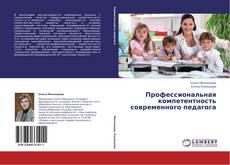 Bookcover of Профессиональная компетентность современного педагога