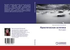 Bookcover of Практическая эстетика