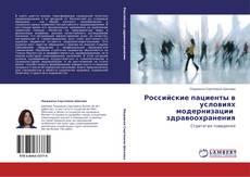 Copertina di Российские пациенты в  условиях модернизации   здравоохранения