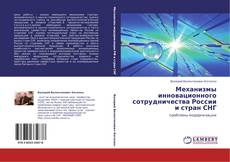 Обложка Механизмы инновационного сотрудничества России и стран СНГ