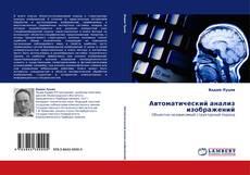 Обложка Автоматический анализ изображений
