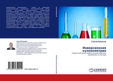 Capa do livro de Инверсионная кулонометрия