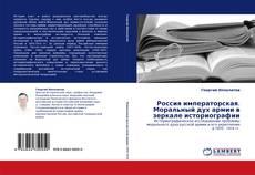 Capa do livro de Россия императорская. Моральный дух армии в зеркале историографии