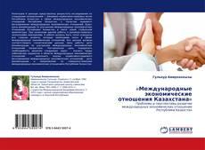 Couverture de «Международные экономические отношения Казахстана»
