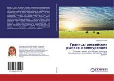 Обложка Границы российских рынков и конкуренция