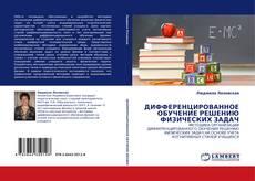 Bookcover of ДИФФЕРЕНЦИРОВАННОЕ ОБУЧЕНИЕ РЕШЕНИЮ ФИЗИЧЕСКИХ ЗАДАЧ