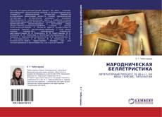 Portada del libro de НАРОДНИЧЕСКАЯ БЕЛЛЕТРИСТИКА