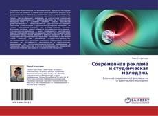 Borítókép a  Современная реклама и студенческая молодёжь - hoz