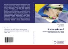 Bookcover of Интерлейкин-2