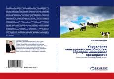 Copertina di Управление конкурентоспособностью агропромышленного предприятия