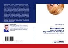 Bookcover of Артериальная гипертензия у беременных женщин