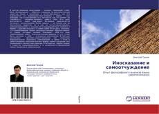 Bookcover of Иносказание и самоотчуждение