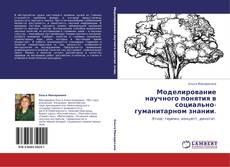 Моделирование научного понятия в социально-гуманитарном знании. kitap kapağı
