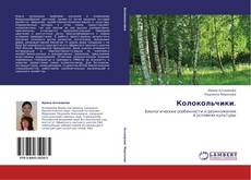 Bookcover of Колокольчики.