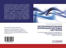 ЭКСПЕРИМЕНТАЛЬНАЯ АПРОБАЦИЯ МЕТОДИК ОБУЧЕНИЯ的封面