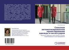Borítókép a  Сквозное автоматизированное проектирование одежды и аксессуаров - hoz