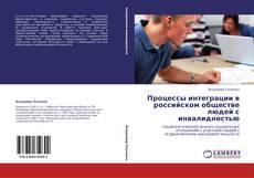 Bookcover of Процессы интеграции в российском обществе людей с инвалидностью