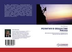 Portada del libro de РЕЛИГИЯ В ОБЩЕСТВЕ РИСКА