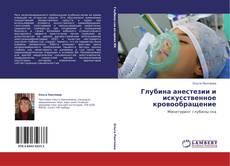 Глубина анестезии и искусственное кровообращение kitap kapağı