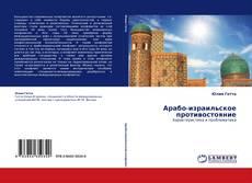 Buchcover von Арабо-израильское противостояние