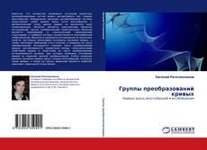 Bookcover of Группы преобразований кривых