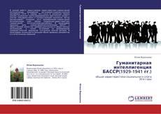 Buchcover von Гуманитарная интеллигенция БАССР(1929-1941 гг.)