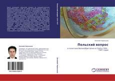 Capa do livro de Польский вопрос