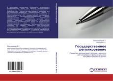 Bookcover of Государственное регулирование